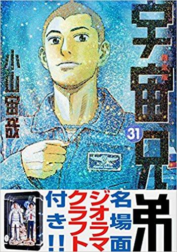 宇宙兄弟(31) 限定版 漫画