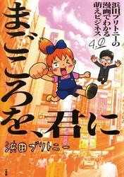 浜田ブリトニーの漫画でわかる萌えビジネス 4 冊セット全巻 漫画
