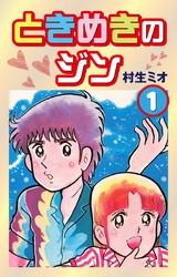 ときめきのジン 9 冊セット全巻 漫画