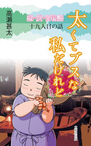 恋・愛・百物語 漫画