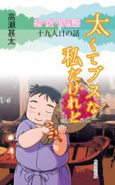 恋・愛・百物語 11 冊セット最新刊まで 漫画