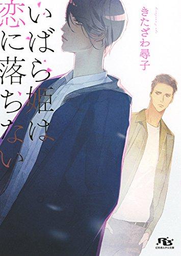 【ライトノベル】いばら姫は恋に落ちない 漫画