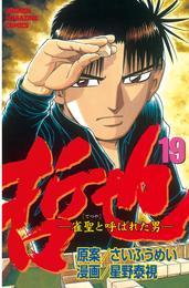 哲也~雀聖と呼ばれた男~(19) 漫画