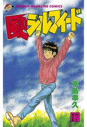 風のシルフィード(17) 漫画