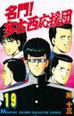 名門!多古西応援団(19) 漫画