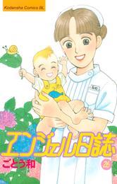 エンジェル日誌(26) 漫画
