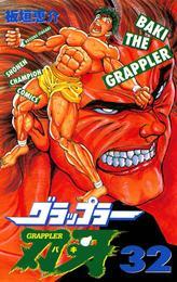 グラップラー刃牙 32 漫画