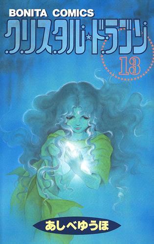 クリスタル☆ドラゴン(13) 漫画