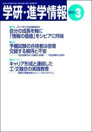 学研・進学情報 2013年3月号 漫画