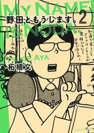 野田ともうします。(2) 漫画