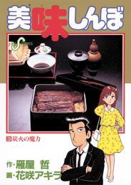 美味しんぼ(3) 漫画