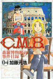 C.M.B.森羅博物館の事件目録(4) 漫画