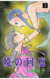 暁の回廊(3) 漫画