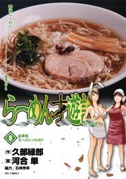 らーめん才遊記(8) 漫画