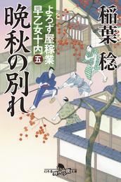 よろず屋稼業 早乙女十内(五)晩秋の別れ 漫画