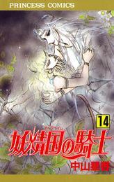 妖精国の騎士(アルフヘイムの騎士) 14 漫画