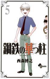 鋼鉄の華っ柱(5) 漫画