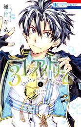 31☆アイドリーム 4巻 漫画
