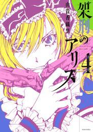 架刑のアリス(4) 漫画