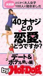 バイホットドッグプレス 40オヤジとの恋愛 デート&ホテル使い編 2014年 10/10号 漫画