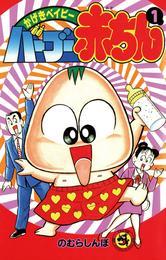 バーブー赤ちん(1) 漫画