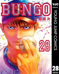 BUNGO―ブンゴ― 28 冊セット 最新刊まで