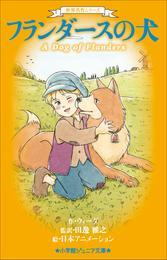 小学館ジュニア文庫 世界名作シリーズ フランダースの犬 漫画