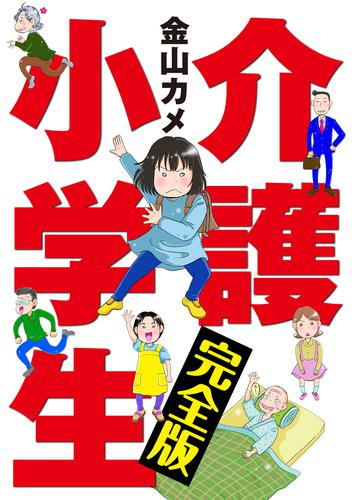 介護小学生 完全版 漫画
