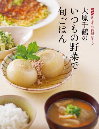 大原千鶴のいつもの野菜で旬ごはん 漫画