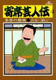 寄席芸人伝(4) 漫画