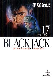 ブラック・ジャック [文庫版] (1-17巻 全巻) 漫画