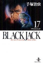 ブラック・ジャック [文庫版] (1-17巻 全巻)