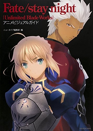 【画集】Fate/stay night(Unlimited Blade Works) アニメビジュアルガイド 漫画