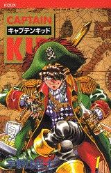 キャプテンキッド (1-12巻 全巻) 漫画