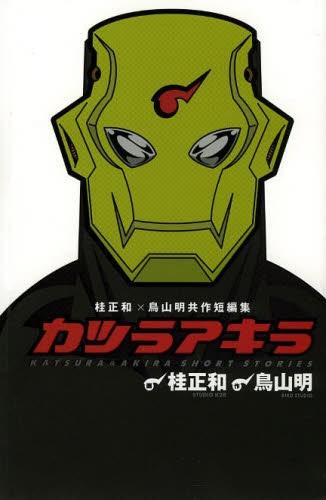 桂正和×鳥山明共作短編集 カツラアキラ 漫画