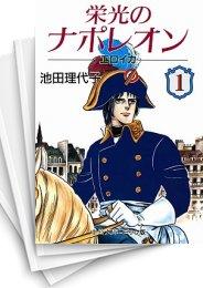 【中古】栄光のナポレオン-エロイカ- [文庫版] (1-12巻) 漫画