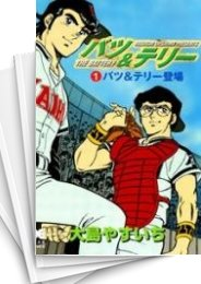 【中古】バツ&テリー [B6版] (1-13巻) 漫画