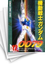 【中古】機動戦士ガンダム0079 (1-12巻) 漫画