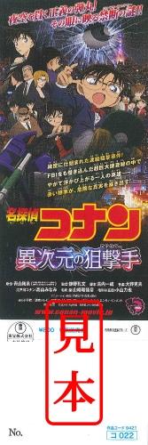 【映画前売券】名探偵コナン 異次元の狙撃手 / 小人(子供) 漫画