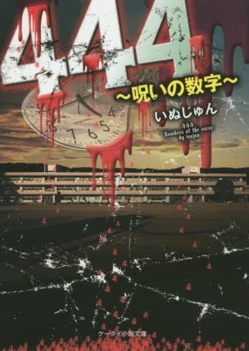 【ライトノベル】444―呪いの数字 漫画