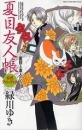 夏目友人帳  公式ファンブック-夏目と友人 (1巻完結)