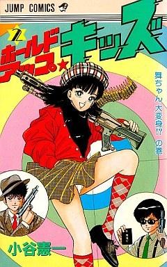 ホールドアップ★キッズ (1-11巻 全巻) 漫画