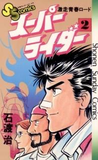 スーパーライダー (1-10巻 全巻) 漫画