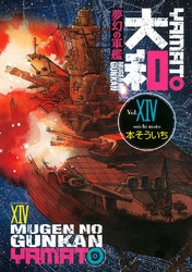 夢幻の軍艦 大和 14 冊セット全巻 漫画