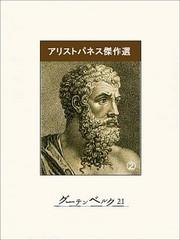 アリストパネス傑作選 漫画