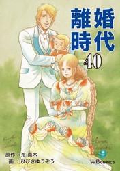 離婚時代 40 冊セット最新刊まで 漫画