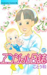 エンジェル日誌(27) 漫画