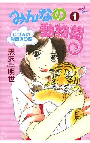 みんなの動物園~いづみの飼育係日誌~ 漫画