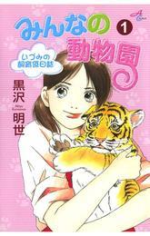 みんなの動物園~いづみの飼育係日誌~(1) 漫画