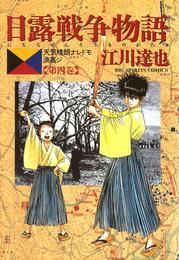 日露戦争物語(4) 漫画